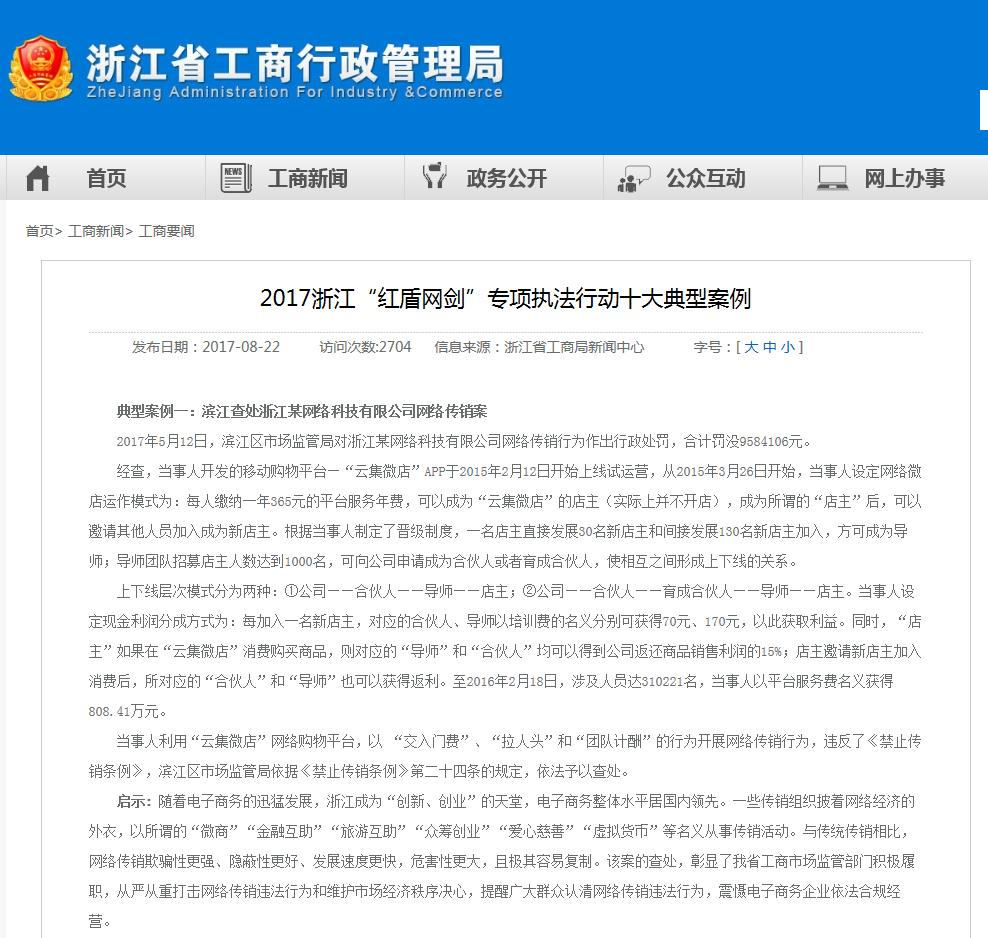 【追踪】传云集微店明年赴美IPO 曾因网络传销被工商局处罚958万