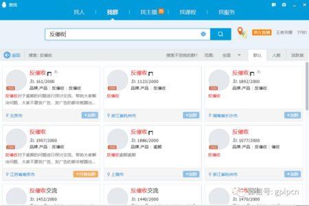 中国催贷江湖风云录