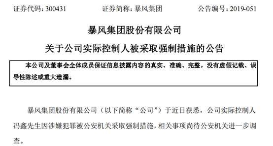 暴风集团实控人冯鑫被抓 周一开盘股价一字跌停