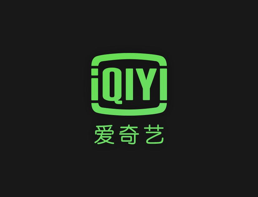 10年不盈利的爱奇艺被指虚增80亿利润 李彦宏还能信任龚宇吗?