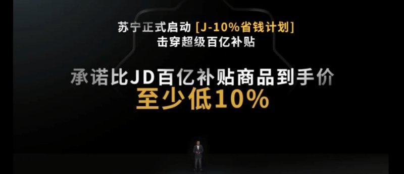 """J-10%""宣战京东,抢下618开局,苏宁凭啥?"