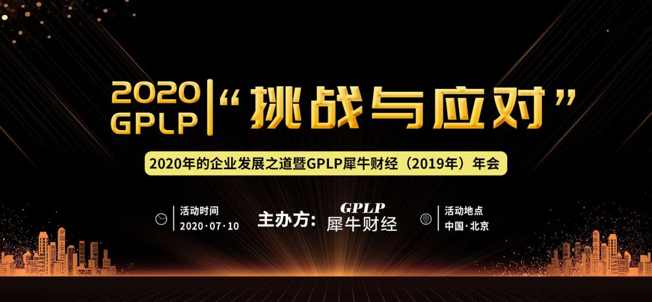第4届【2019GPLP投资产业峰会】大幕即将开启