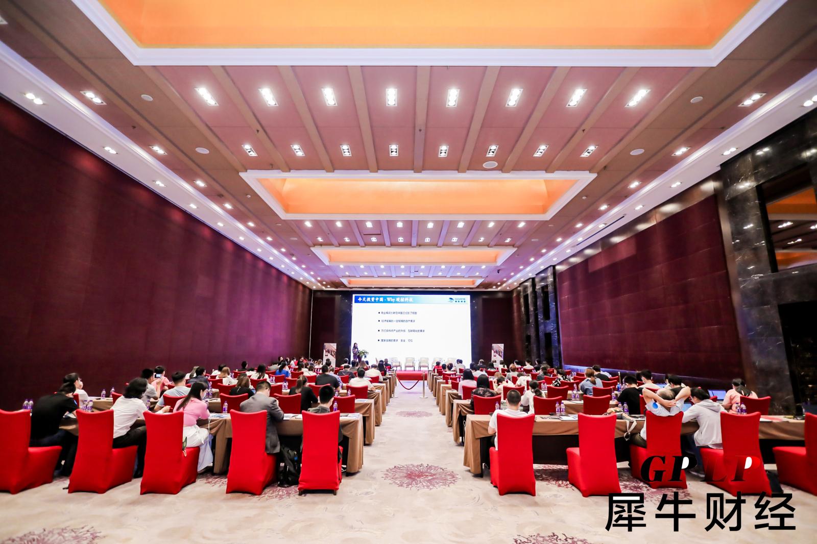 2021企业成长之道暨2020年GPLP犀牛财经年度峰会